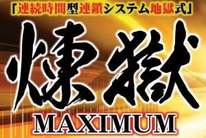 煉獄マキシマム(煉獄MAXIMUM)のイメージ画像2